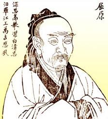 qu_yuan